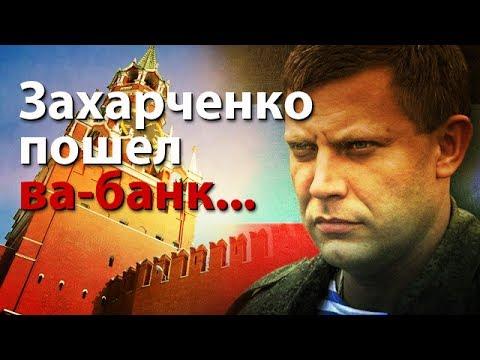 Захарченко пошел ва-банк... Но Кремль был не готов к Малороссии?