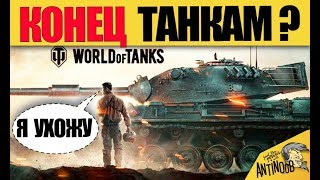 ПОЧЕМУ ВСЕ УХОДЯТ ИЗ ТАНКОВ? Падает онлайн в World of Tanks