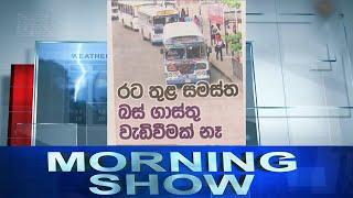 Siyatha Morning Show | 06 .11.2020