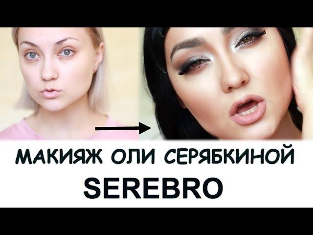 ОЛЬГА СЕРЯБКИНА  МАКИЯЖ-ТРАНСФОРМАЦИЯ