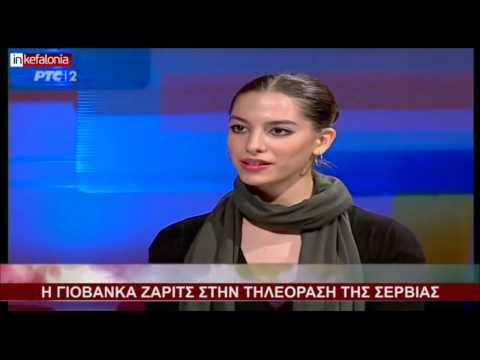 INKEFALONIA.GR : Η Γιοβάνκα Ζάριτς στην κρατική τηλεόραση της Σερβίας