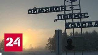 Минус 60: русская зима отыгрывается на Сибири и Дальнем Востоке - Россия 24