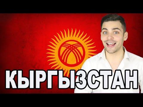 10 ИНТЕРЕСНЫХ ФАКТОВ ПРО КЫРГЫЗСТАН (КИРГИЗИЮ)