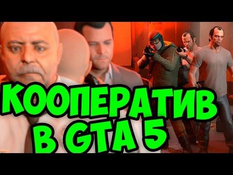 КООПЕРАТИВ В GTA 5