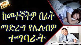 ETHIOPIA - Things Don't do before sleep in Amharic