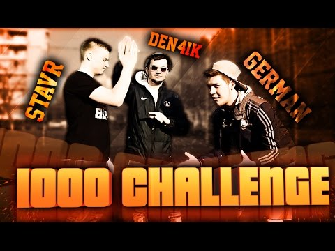 1000 CHALLENGE   DEN4IK   STAVR   GERMAN