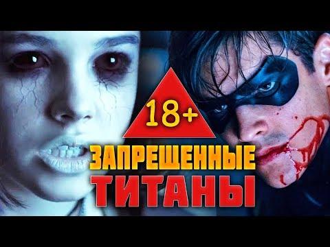 ТИТАНЫ - ПОЛНЫЙ ОБЗОР 1-ГО СЕЗОНА [18+]
