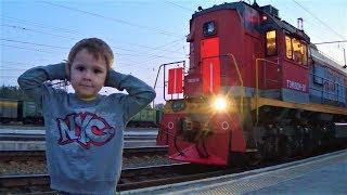 поезда и железная дорога видео про поезда для детей смотрим товарный и пассажирский поезд