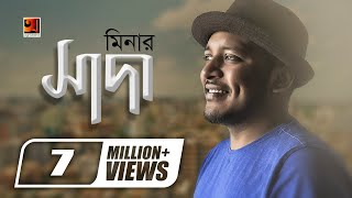 Shada   by Minar   Album Danpite   Official lyrical Video