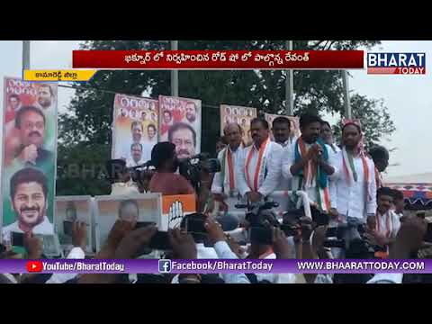Congress Leader Revanth Reddy Speaks At Roadshow | Kamareddy | Bharat Today