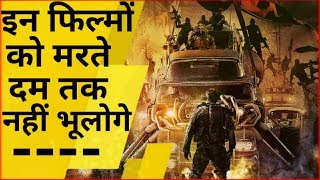Top 3 World's Favourite Movies|Mad Max Fury Road|Jack The Gaint Slayer|Apocalypto|By movie by lokesh