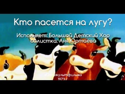 Песни дворовые - Молоко