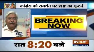 VHP Takes A U-Turn On Supporting Congress In 2019 LS Polls | Breaking News