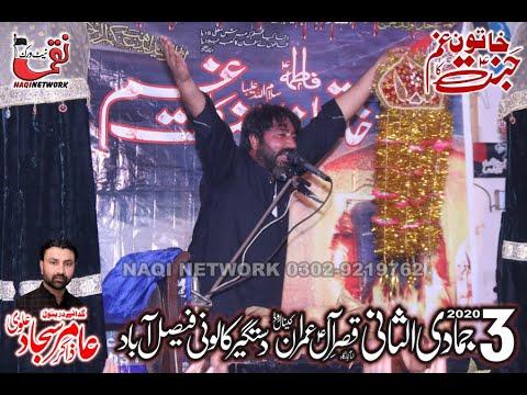 Zakir Ali Asghar Alvi 3 jmadi ul Sani 29 january 2020 Majlis e Aza Dastgir Colony Faisalabad
