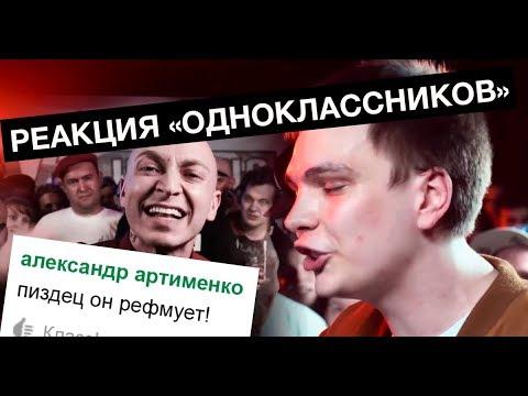 Oxxxymiron VS Слава КПСС (Гнойный) | Класс народа