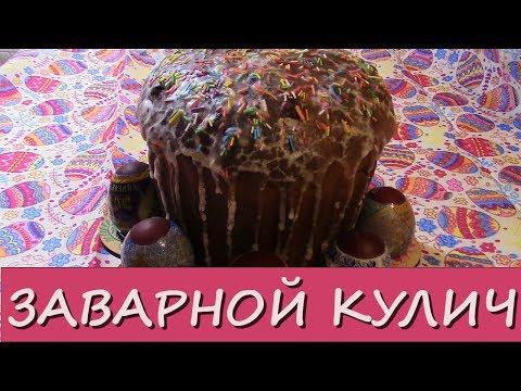 ЗАВАРНОЙ КУЛИЧ / Простой и вкусный рецепт