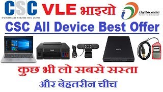 CSC VLE Best Quality Laptop Printer Fingerprint Device 2019 | csc kit price | By AnyTimeTips