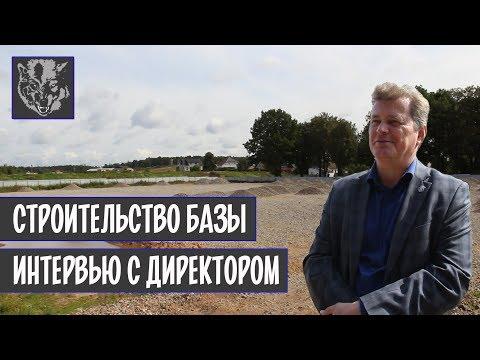 Строительство базы в Большевике | Интервью с директором