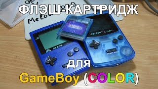 Флэш картридж для GameBoy & GameBoy Color