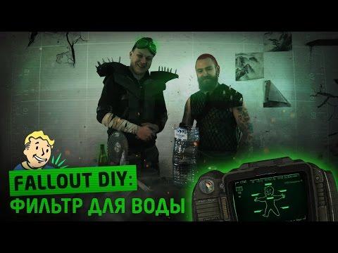 FALLOUT DIY - ФИЛЬТР ДЛЯ ВОДЫ
