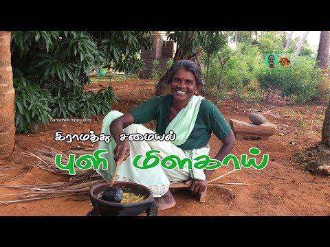 நாவூறும் புளி மிளகாய் | My village food Puli Milagai recipe in Tamil | Samayal kurippu
