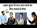 How to get Chance To Enter In Bollywood Film Industry, Now Comonman Can Make Movie With Akshay Kumar