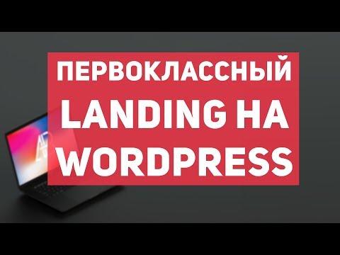 Как создать лэндинг пэйдж (landing page)? Как создать свой сайт с нуля на wordpress?
