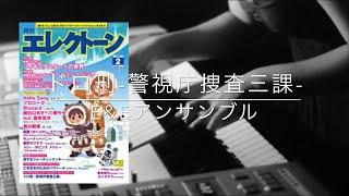 ドロ刑 警視庁捜査三課 第5話
