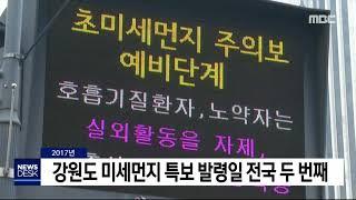 2017년 강원도 미세먼지 특보 두 번째/데.투