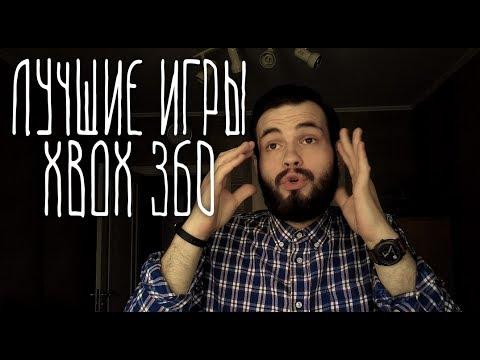 Скачать игры на xbox 360 и xbox one с торрента