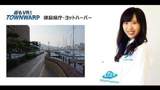 徳島県庁 と ヨットハーバー  風景の動画説明