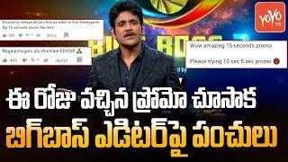 Bigg Boss 3 Telugu Promo Editor Trolls | Nagarjuna | Bigg Boss 3 Today Episode