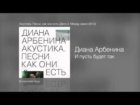 Диана Арбенина - И пусть будет так - Акустика. Песни, как они есть (Диск 2. Между нами) /2013/