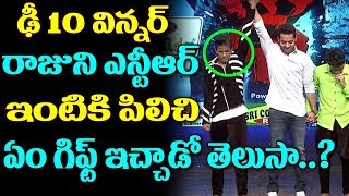 NTR Gives Big Surprise Gift To Dhee 10 Winner Raju | Dhee 10 Grand Finale Winner | Top Telugu Media