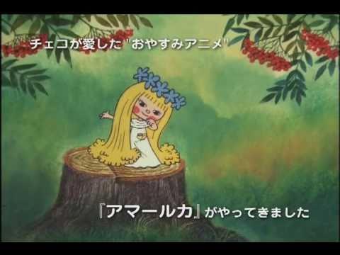 Thumbnail of video DVDブック『アマールカ ブック〜はじめまして編〜』