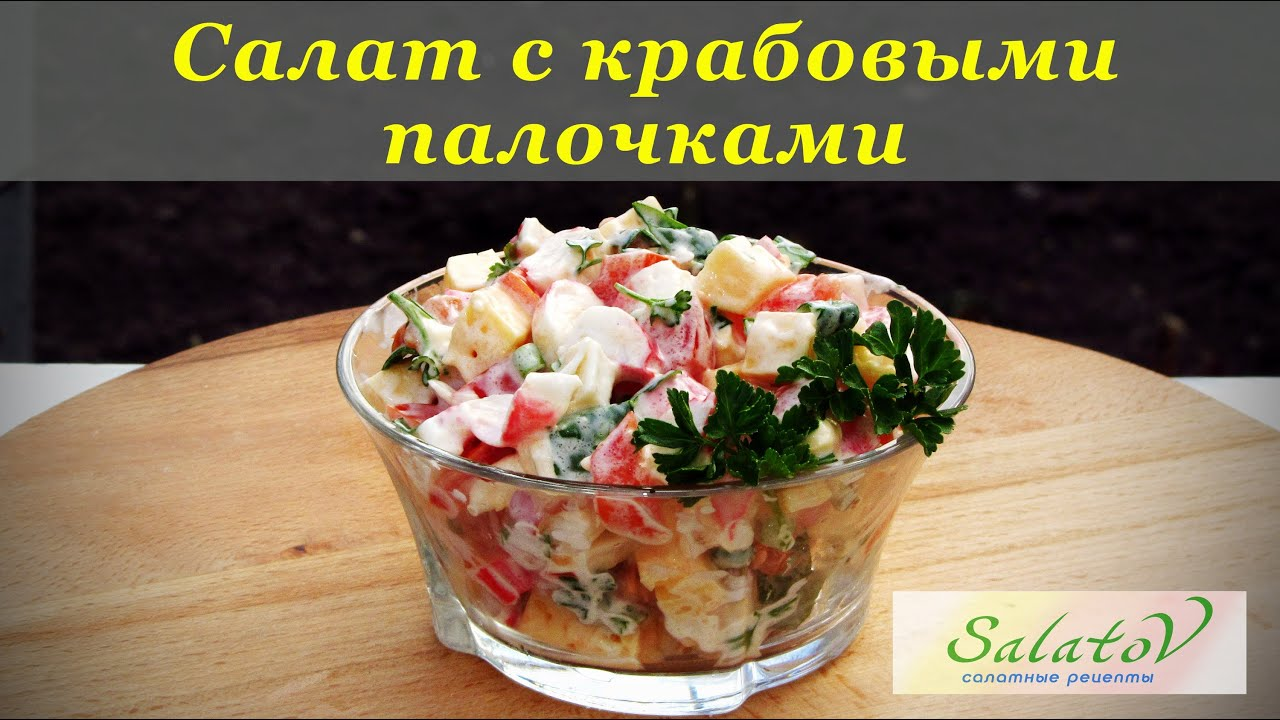 Все салаты с крабовыми палочками рецепты