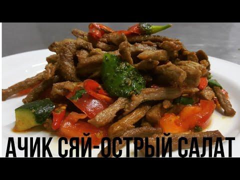 Ачик сяй(Мясной острый салат)
