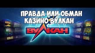 vulkan-kazino-zapretit-reklamu