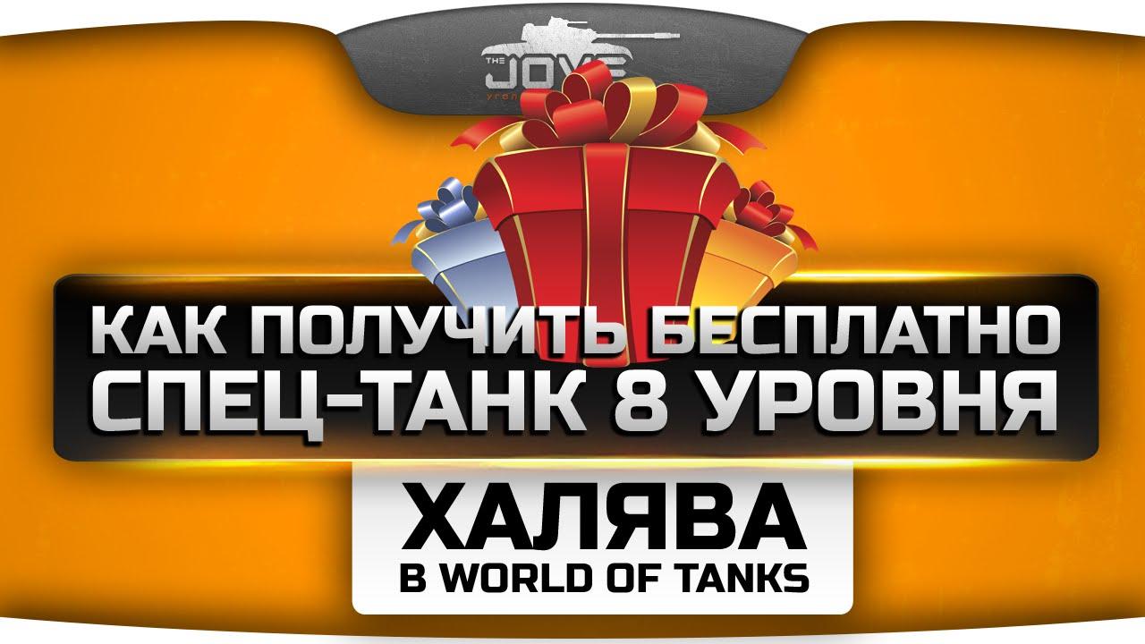 Как получить на халяву танк в world of tanks 2018