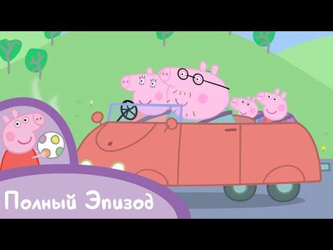 Свинка Пеппа - S02 E13 Дорожная пробка (Серия целиком)