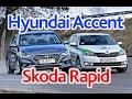 Hyundai Accent (Solaris) против Skoda Rapid
