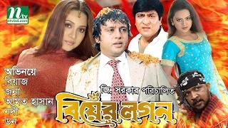 Bangla Movie: Biyer Logon | Riaz, Jona, Amit Hasan & Nodi | Super Hit Bangla Movie