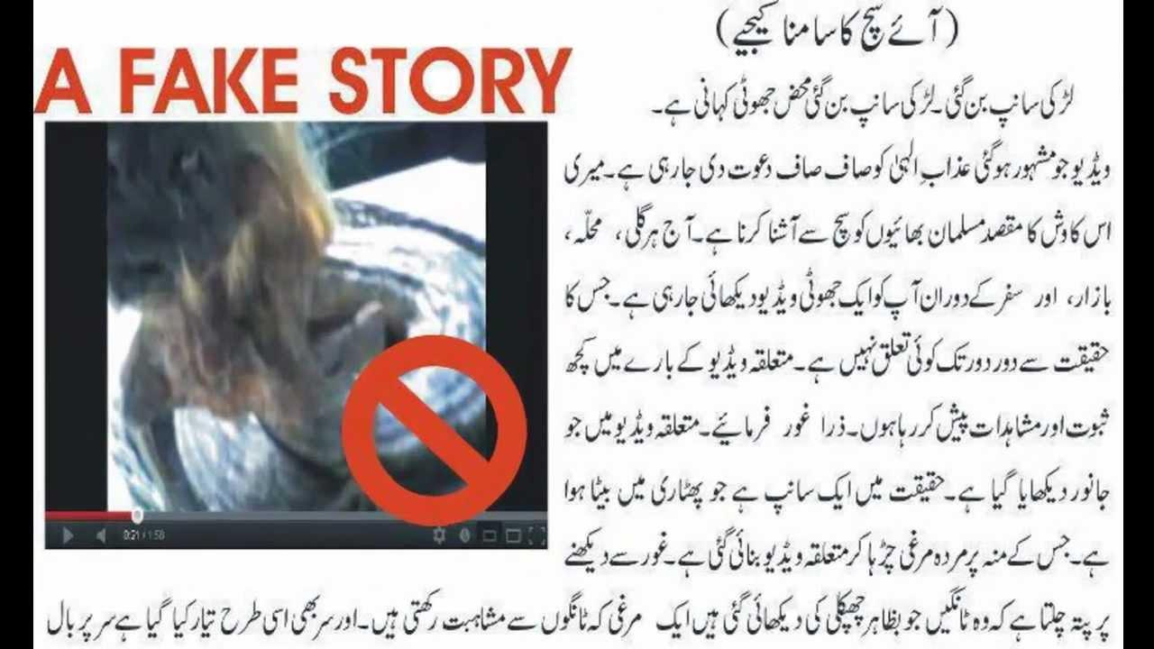Khana Kaba Mojza 2012 Women Snake Woman - A Fake StoryKhana Kaba Mojza 2012 Women