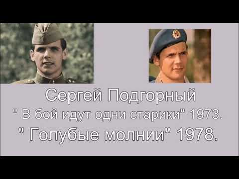 Актёры не служившие  в армии, но  роли сыгранны блестяще.