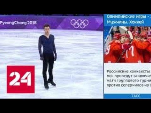 Японский фигурист Юдзуру Ханю - олимпийский чемпион - Россия 24