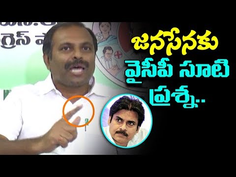 YSRCP Party Questions Janasena Party | MLA Srikanth Reddy Comments On Pawan Kalyan | CM Chandrababu