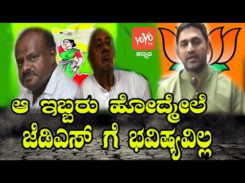 BJP MLA's Audio Tape shakes Karnataka Politics | JDS to Become History | YOYO Kannada News
