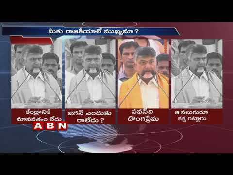 CM Chandrababu Naidu Slams Central Govt & YS Jagan Over Titli Cyclone Restoration Works