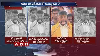 CM Chandrababu Naidu Slams Central Govt and YS Jagan Over Titli Cyclone Restoration Works
