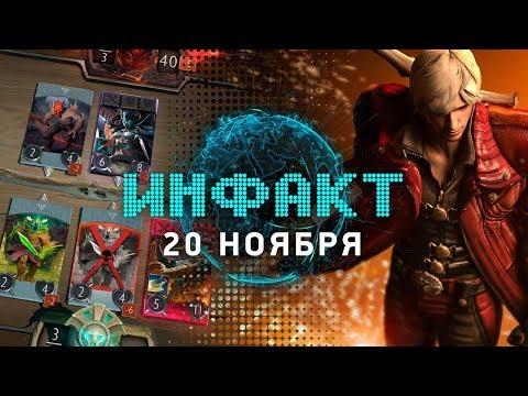 Дикий донат в Artifact, сериал по DMC, Black Mesa: Xen, Wind Bastion для Siege, Frostpunk…